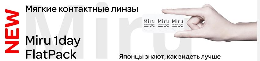 Miru 1day Menicon Flat Pack контактные линзы