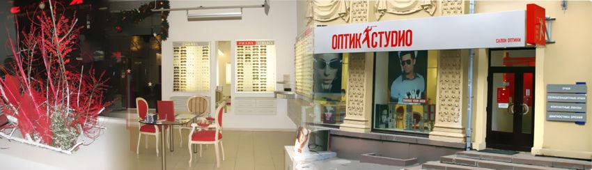 Салон оптики Оптикстудио